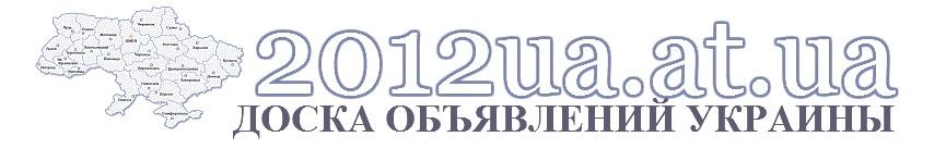 2012ua.at.ua